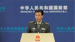 国防部:中新防长签署修订后的《协定》是两国防务关系与时俱进的具体表现