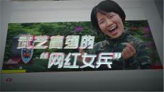 """《军事纪实》20191031《武艺高强的""""网红女兵""""》"""