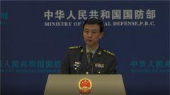 国防部:中方坚决反对美方不负责任的言论