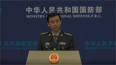 国防部:中韩两国相邻海空军之间建有直通电话