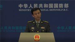 """国防部:新时代国际军事合作""""为了和平、走向世界"""""""