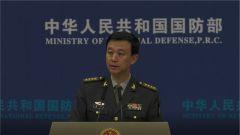 国防部:坚决反对美方退出中导条约