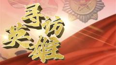 """走!跟着中国军视网一起到英雄工作和生活的地方""""寻访英雄"""""""