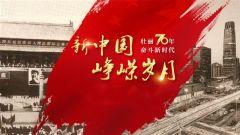 新中国峥嵘岁月 洗雪百年耻辱