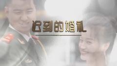 《军事纪实》20191104《迟到的婚礼》