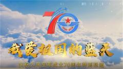 【慶祝人民空軍成立70周年】空軍航空兵:體系作戰能力實現新跨越