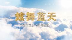 《軍事科技》20191106《炫舞藍天·空軍紅鷹飛行表演隊》