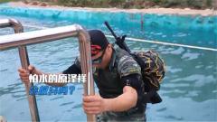 水温接近零度 为了集体荣誉从小怕水的队长咬牙坚持参赛