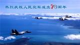熱烈慶祝人民空軍成立70周年:戰機編隊空中巡邏。
