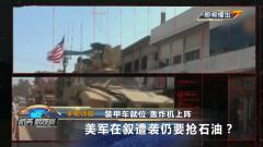 《防务新观察》20191107装甲车就位 轰炸机上阵 美军在叙遭袭仍要抢石油?