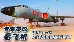 """《論兵》專家帶你看飛機·""""戰神""""轟-6K 不僅顏值高能力更高"""
