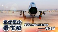 《論兵》專家帶你看飛機·見證飛行員成長的搖籃——教練機