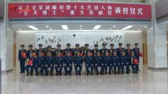 空军党委表彰一批推进战略转型和练兵备战先进典型