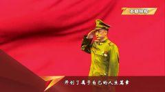 《老兵你好》20191108《微光逐梦人——消防老兵纪德勇》