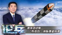 论兵·俄最新核潜艇导弹试射成功 水下核威慑能力正在提高
