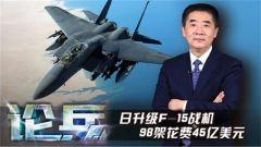 """論兵·美批準升級日F-15戰機 45億美元能否讓日本戰機""""由雞變鷹"""""""