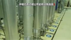 伊朗称铀浓缩能力将回升至伊核协议签署前水平