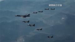 韩美将举行联合空演 规模小于往年