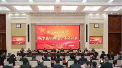 第二届中国特色军事法治理论学术研讨会在京举行