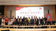 第三十四次长安街读书会:中华复兴 世界未来