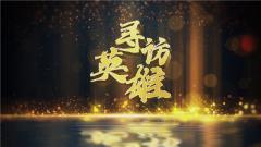 【尋訪英雄①】百歲老英雄陳訓楊:入黨的時候舉起了手 就不能輕易放下