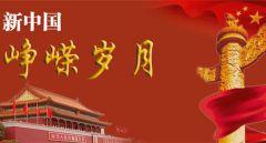 新中国峥嵘岁月丨振兴东北老工业基地