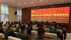 广西柳州:转业干部退役仪式隆重温馨
