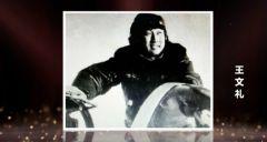 """""""夜空猎手""""王文礼 苦练非凡技艺 凭肉眼击落P-2V电子侦察机"""