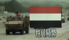 也门政府与胡塞武装交换战俘