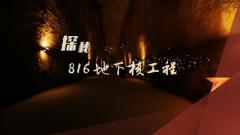 預告:《軍迷行天下》本期播出《探秘816地下核工程》