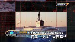 """《防務新觀察》20191112 俄潛艇大規模出動 直逼美國東海岸 俄美""""決戰""""大西洋?"""
