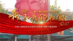 河北省軍區保定第六離職干部休養所官兵同唱《我和我的祖國》