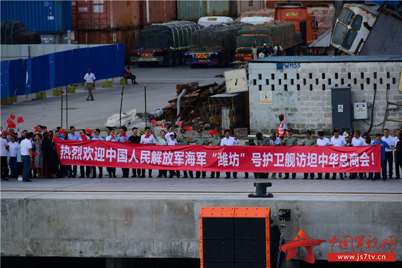 坦桑尼亚华人华侨及使馆工作人员热烈欢迎潍坊舰到来。图为码头欢迎仪式。摄影:王冠彪