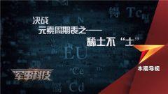 """《軍事科技》20191113 決戰元素周期表之——稀土不""""土"""""""