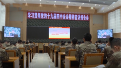 全軍宣講團赴部隊宣講黨的十九屆四中全會精神