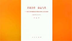 習近平《開放合作 命運與共》單行本出版
