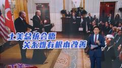 土美總統會晤 關系難有根本改善