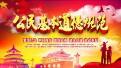 在对外交流交往中展示中国公民的文明素养