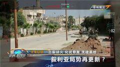 《防務新觀察》20191114 土敘戰火 化武懸案 美建基地 敘利亞局勢再更新?