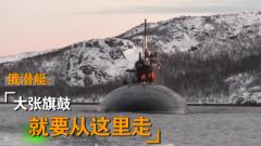 李莉:俄潛艇攻擊力爆棚突破兩道防線 北約無可奈何