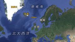 """俄軍為何向北大西洋出動10艘潛艇?吳大輝:""""考驗""""北約反潛能力"""