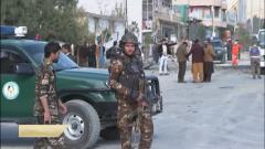 阿富汗首都喀布爾發生汽車炸彈襲擊
