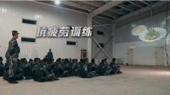 """教官""""使壞""""!特種兵訓練現場放起了《舌尖上的中國》"""