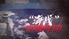 """《军事纪实》20191115 """"海战""""救援行动"""
