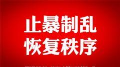 人民日報評論員文章:當務之急是止暴制亂、恢復秩序