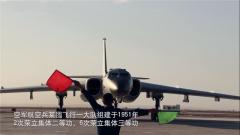 """空军""""模范轰炸机大队"""":愿做祖国蓝天的钢铁卫士"""