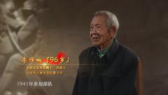 【烽火印记】迟到74年的聚首 英雄无言 英雄无悔