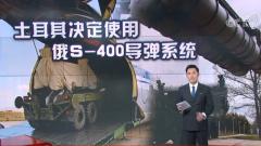 土耳其决定使用俄S-400导弹系统
