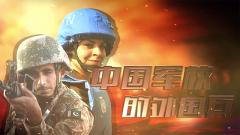 《军事纪实》20191118《中国军校里的外国兵》