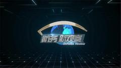 """《防務新觀察》20191119 """"超級粉絲""""受冷落  俄土敘讓美國走開?"""
